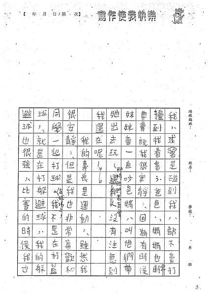 101W5101陳品睿 (3)