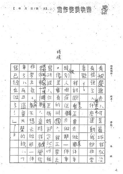101W5101陳品睿 (4)