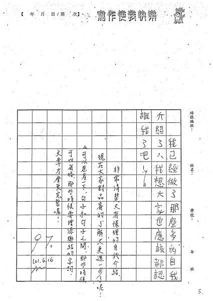 101W5101陳品睿 (5)