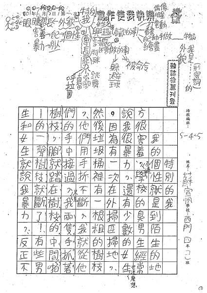 101W5101蘇宣帆 (1)
