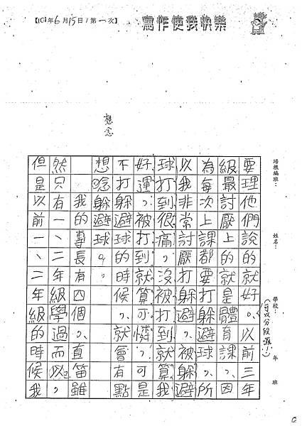 101W5101蘇宣帆 (2)