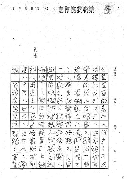 101W5101蘇宣帆 (3)
