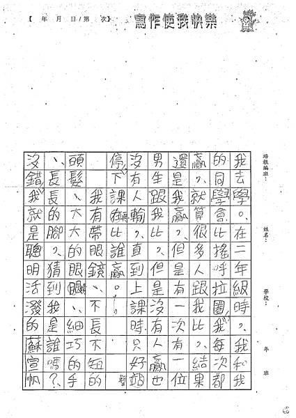 101W5101蘇宣帆 (4)
