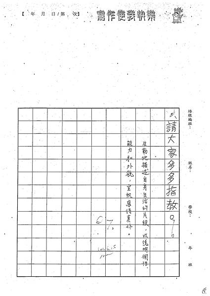 101W5101蘇宣帆 (5)