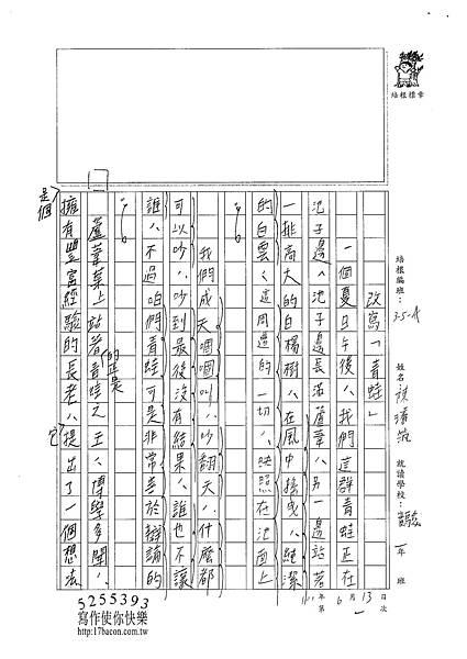 101WA101陳璿筑 (1)