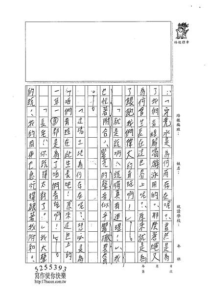 101WA101陳璿筑 (2)