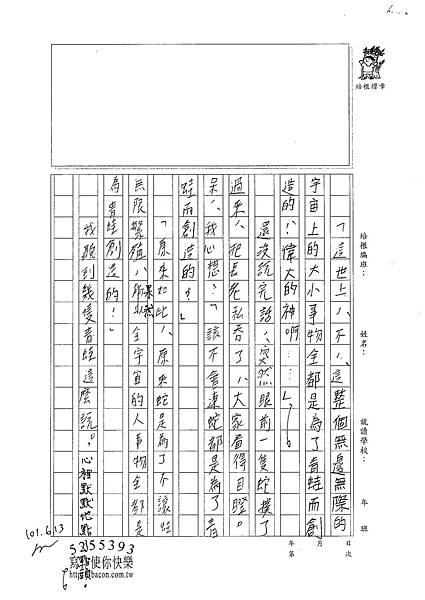 101WA101陳璿筑 (3)