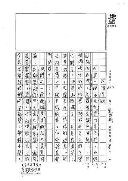 101WA101劉宛瑜 (1)