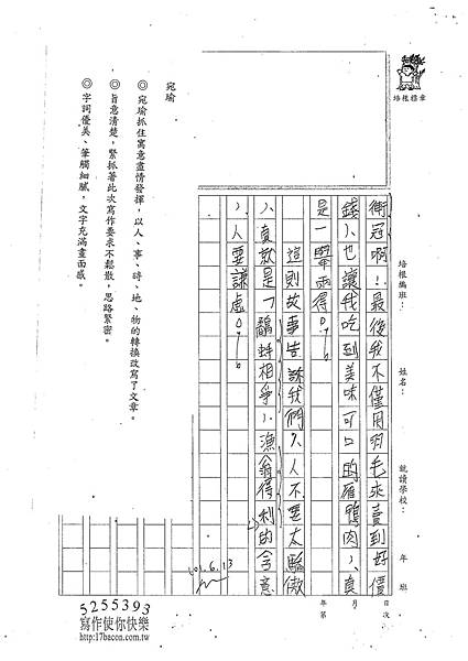 101WA101劉宛瑜 (3)
