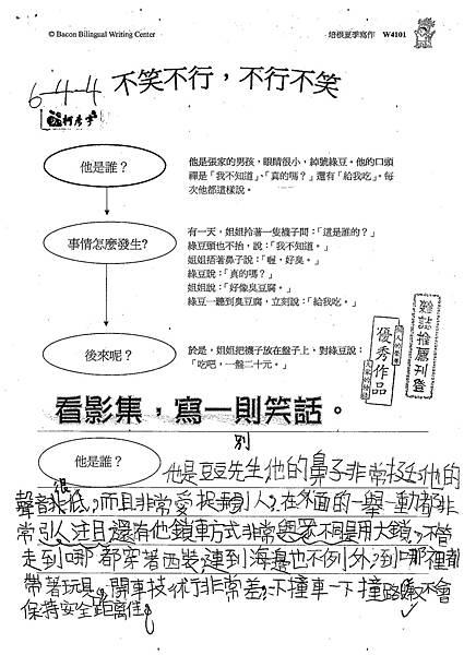 101W4101柯彥宇 (1)