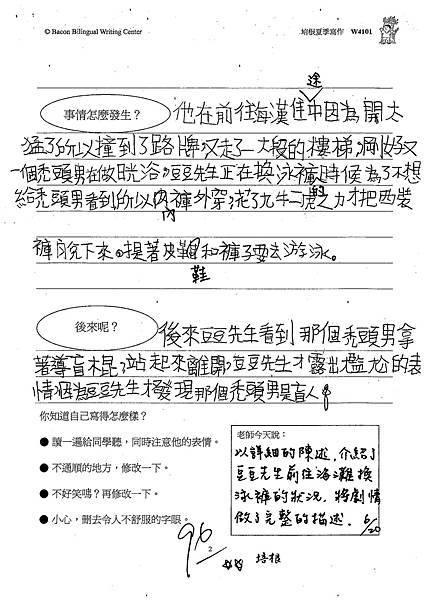 101W4101柯彥宇 (2)