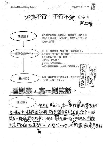 101W4101陳立曦 (1)