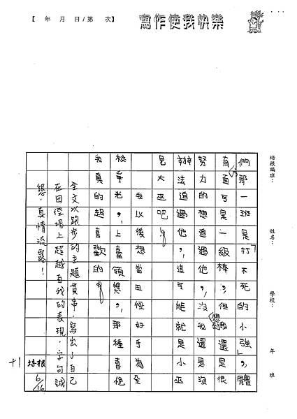 101W5101余致勳 (3)