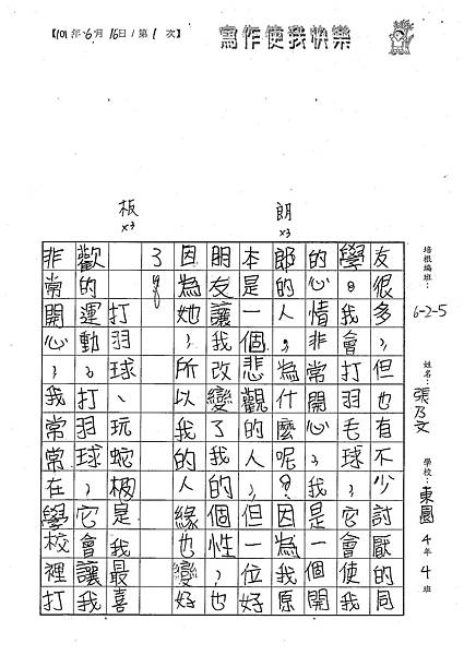 101W5101張乃文 (2)