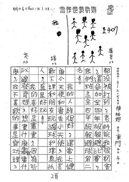 101W5101陳柏妤 (2)