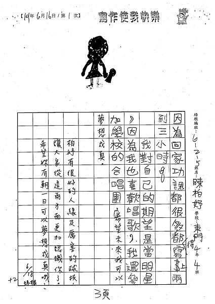 101W5101陳柏妤 (3)