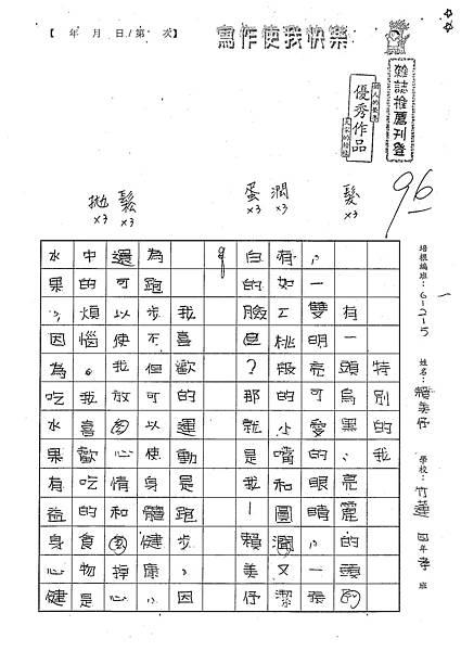 101W5101賴美予 (1)