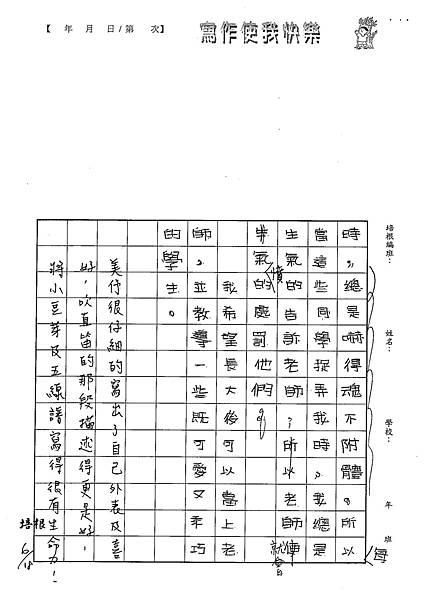 101W5101賴美予 (3)