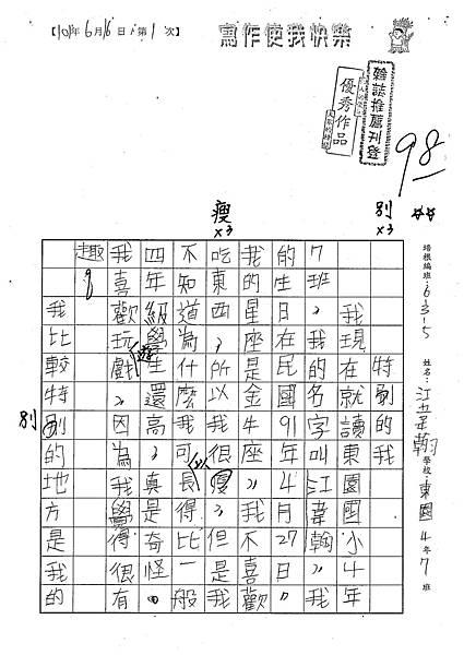 101W5101江韋翰 (1)