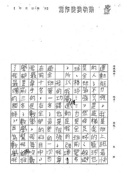 101W5101江韋翰 (2)