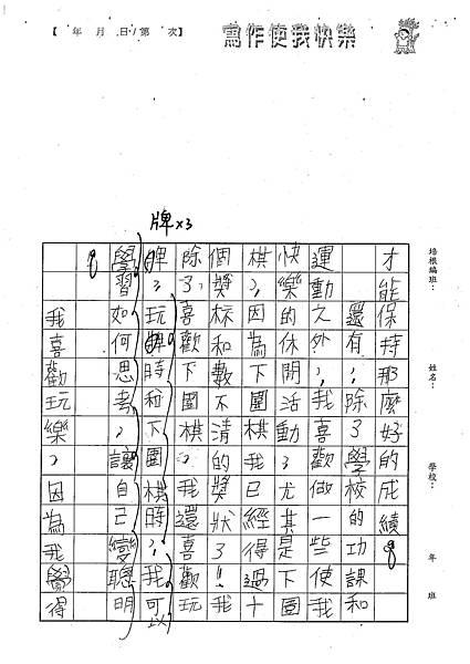 101W5101江韋翰 (3)