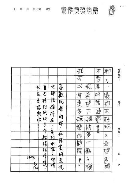 101W5101江韋翰 (5)