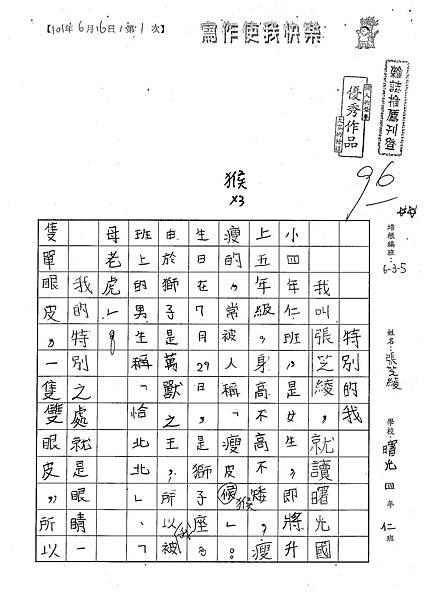 101W5101張芝綾 (1)