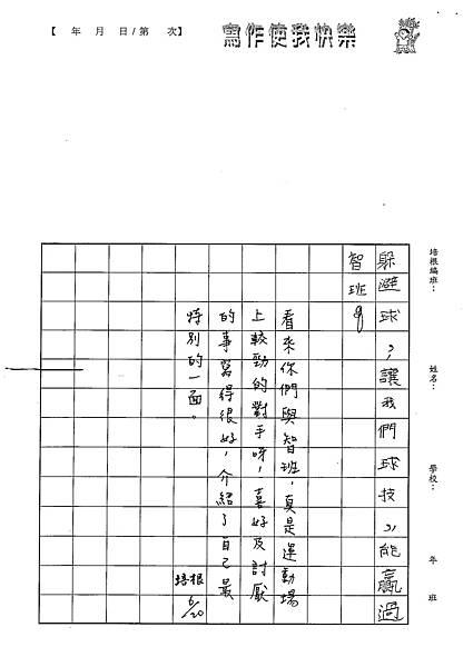 101W5101張芝綾 (4)