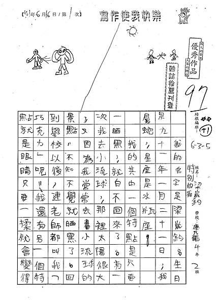 101W5101梁崴鈞 (1)