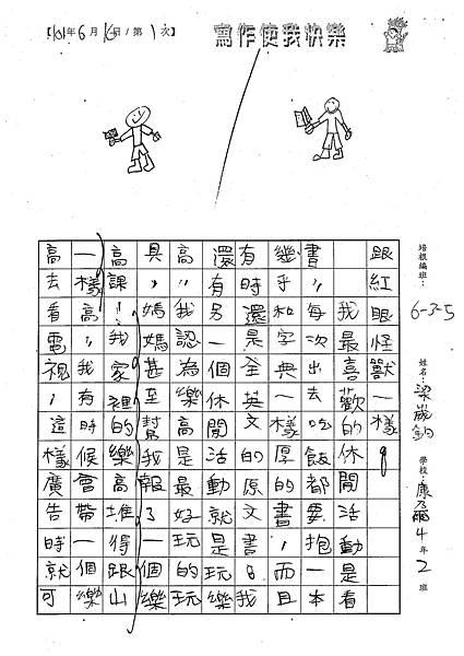 101W5101梁崴鈞 (2)