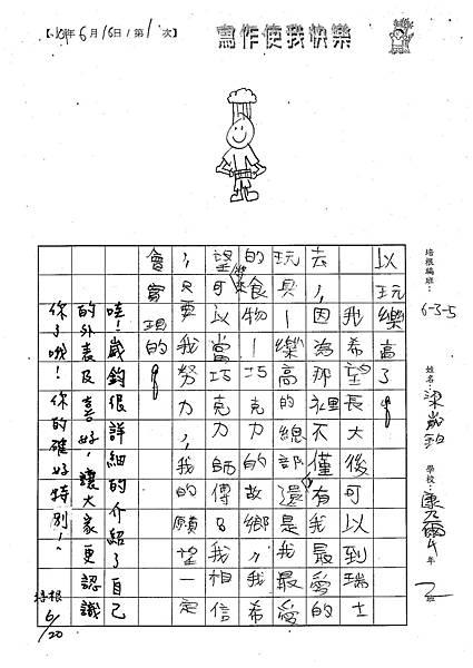 101W5101梁崴鈞 (3)