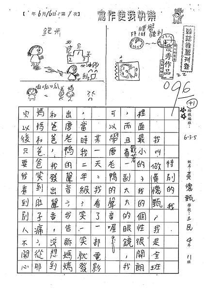 101W5101黃懷甄 (1)