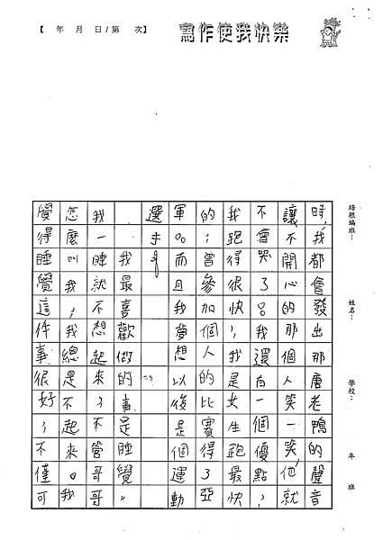 101W5101黃懷甄 (2)
