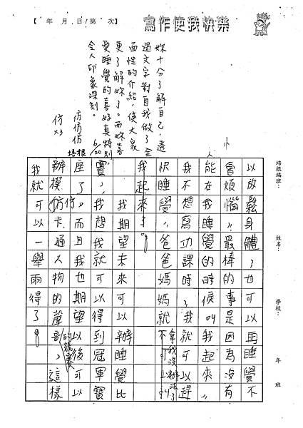 101W5101黃懷甄 (3)