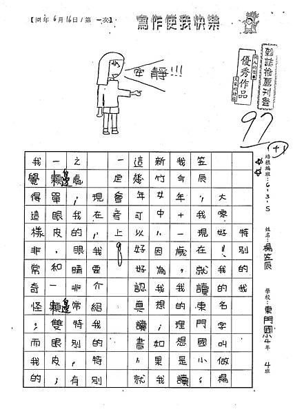 101W5101楊笠辰 (1)