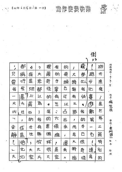 101W5101楊笠辰 (2)