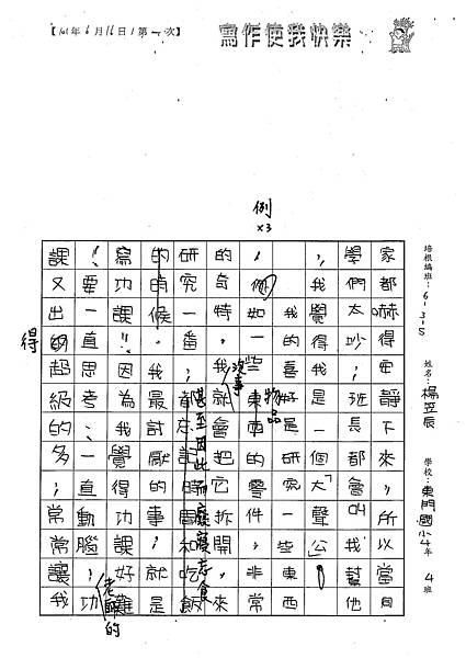 101W5101楊笠辰 (3)