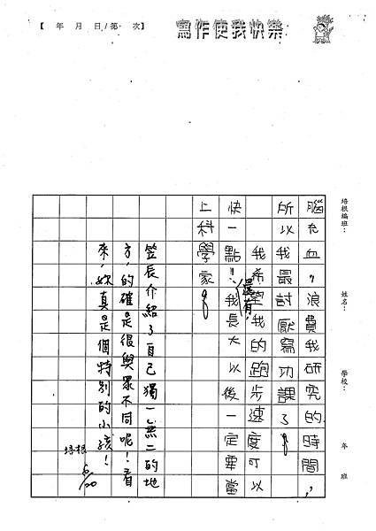 101W5101楊笠辰 (4)