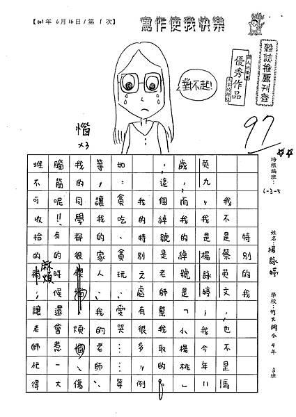 101W5101楊詠婷 (1)