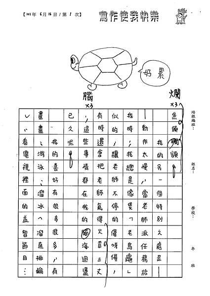 101W5101楊詠婷 (2)