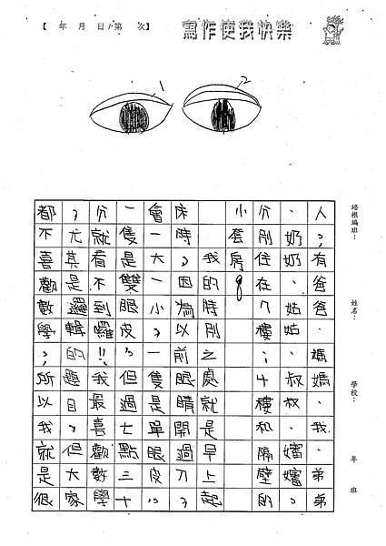 101W5101蔡佩珈 (2)