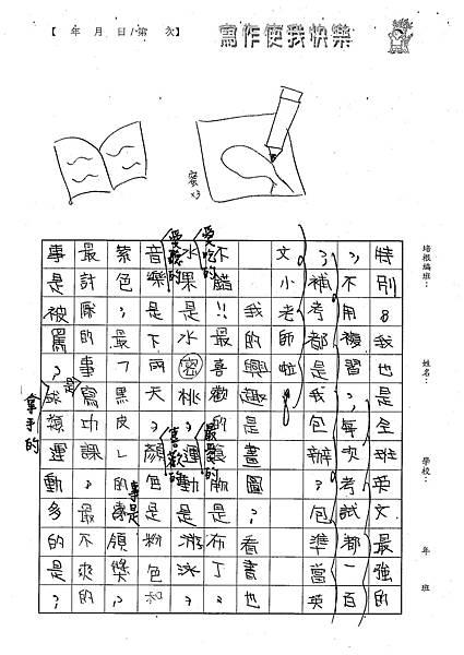 101W5101蔡佩珈 (3)