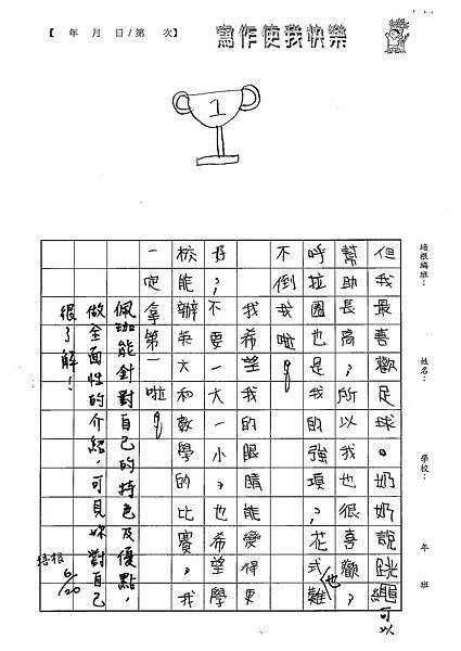 101W5101蔡佩珈 (4)