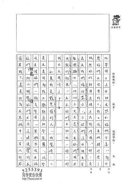 101WG101陳冠樺 (2)