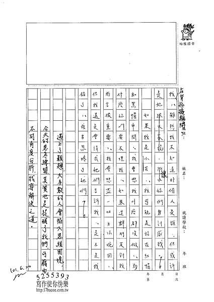 101WG101陳冠樺 (3)