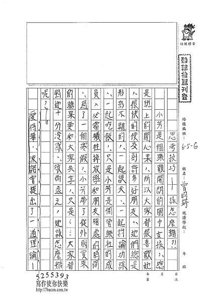 101WG101曾昀婷 (1)