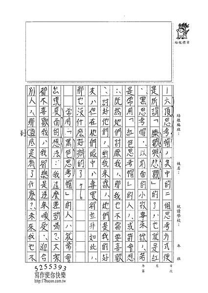 101WG101曾昀婷 (2)