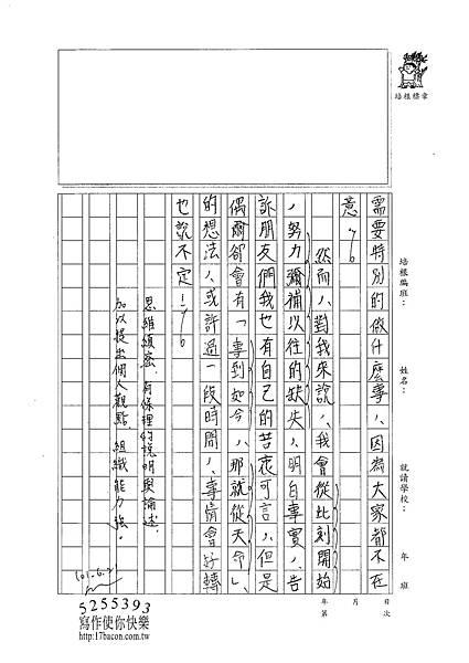 101WG101曾昀婷 (3)