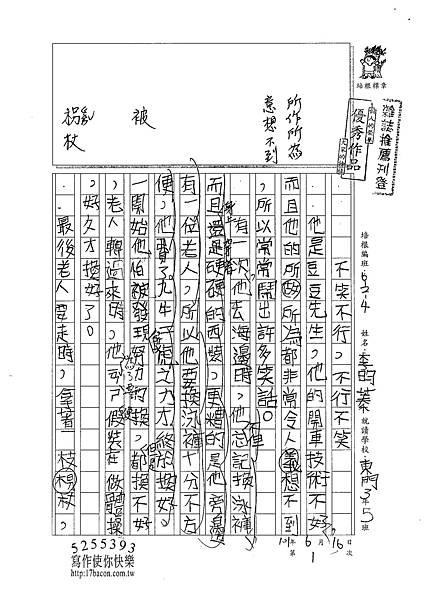 101W4101李昀蓁 (1)