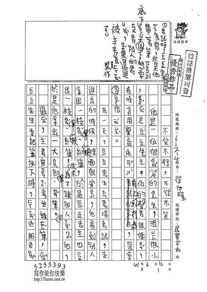 101W4101徐伊瑾 (1)